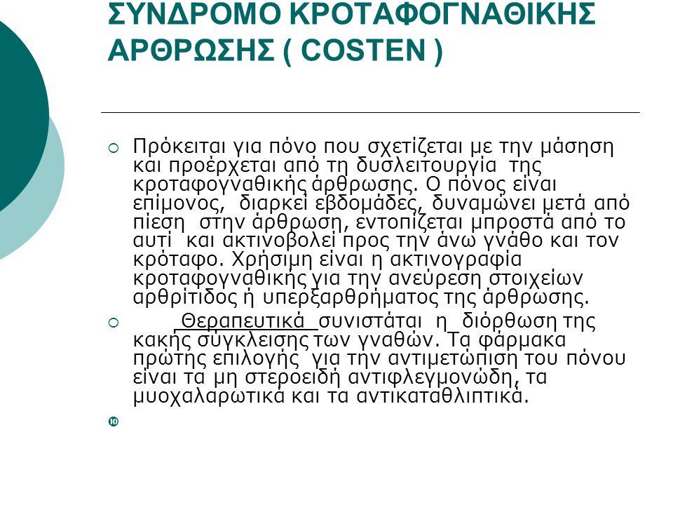 ΣΥΝΔΡΟΜΟ ΚΡΟΤΑΦΟΓΝΑΘΙΚΗΣ ΑΡΘΡΩΣΗΣ ( COSTEN )