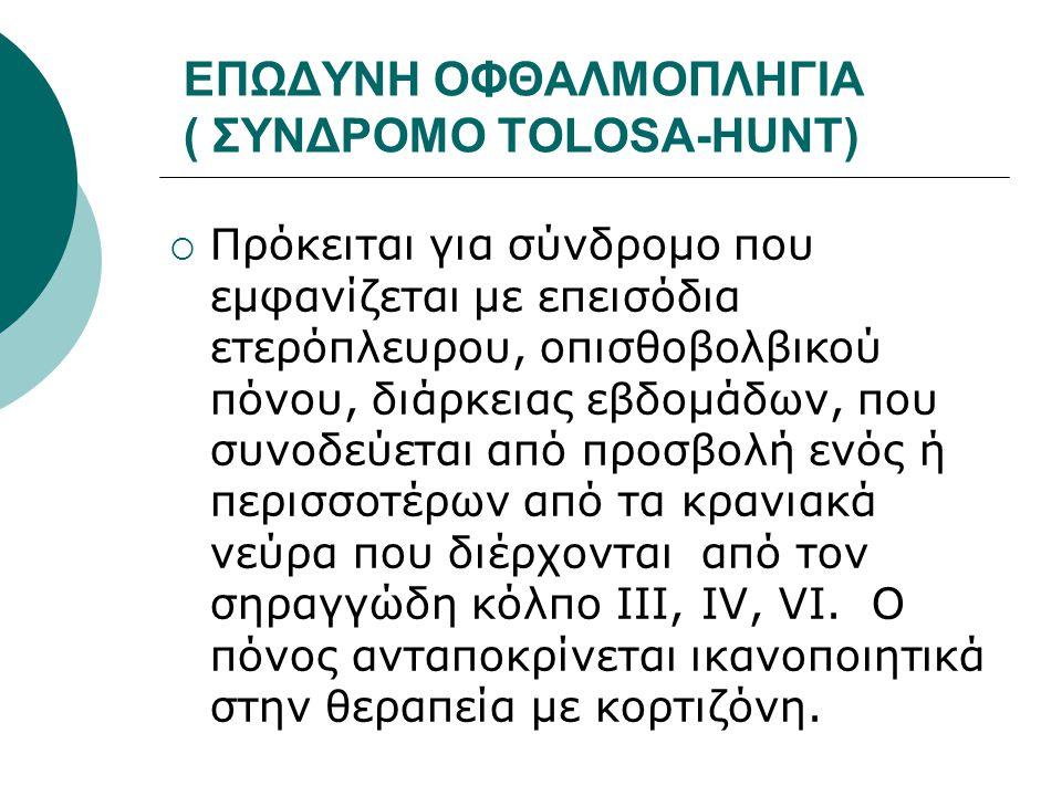 ΕΠΩΔΥΝΗ ΟΦΘΑΛΜΟΠΛΗΓΙΑ ( ΣΥΝΔΡΟΜΟ TOLOSA-HUNT)