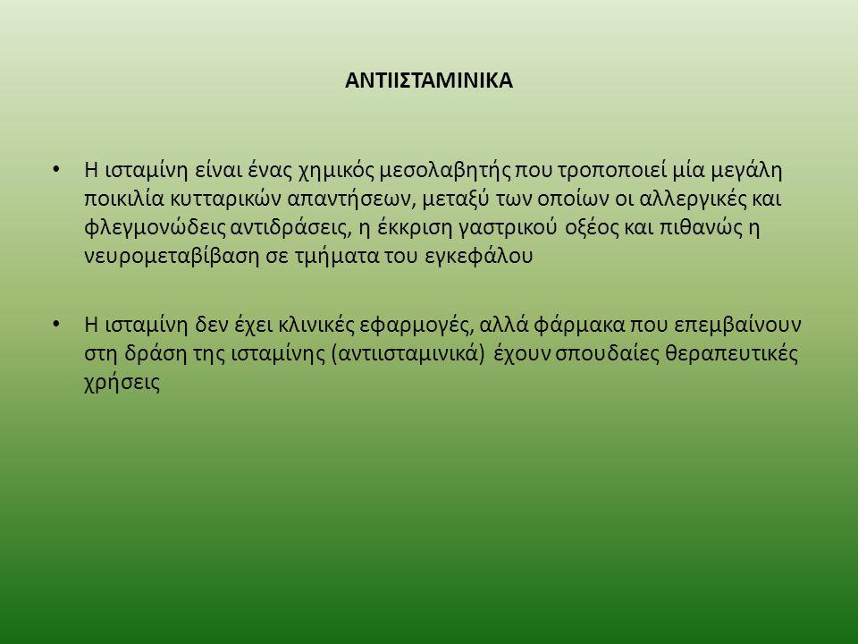 ΑΝΤΙIΣΤΑΜIΝIΚΑ