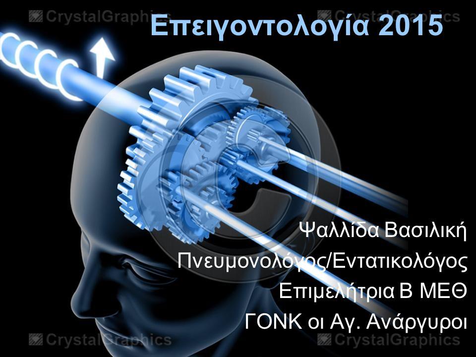 Επειγοντολογία 2015 Ψαλλίδα Βασιλική Πνευμονολόγος/Εντατικολόγος