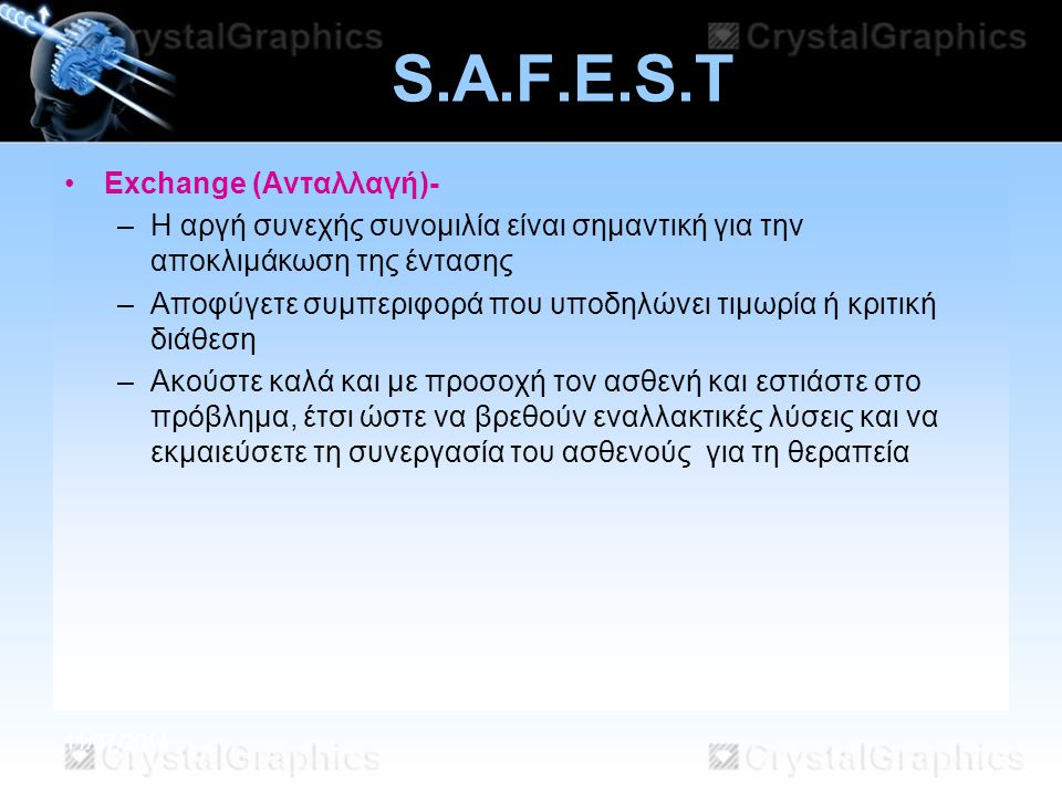 S.A.F.E.S.T Exchange (Ανταλλαγή)-