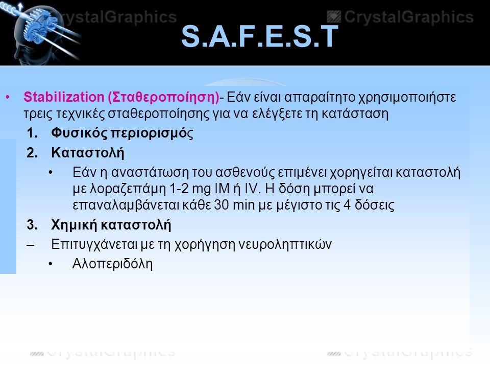 S.A.F.E.S.T Stabilization (Σταθεροποίηση)- Εάν είναι απαραίτητο χρησιμοποιήστε τρεις τεχνικές σταθεροποίησης για να ελέγξετε τη κατάσταση.