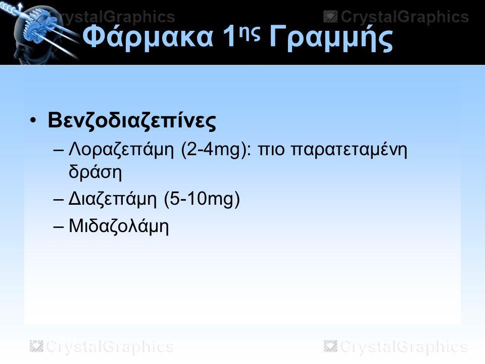 Φάρμακα 1ης Γραμμής Βενζοδιαζεπίνες
