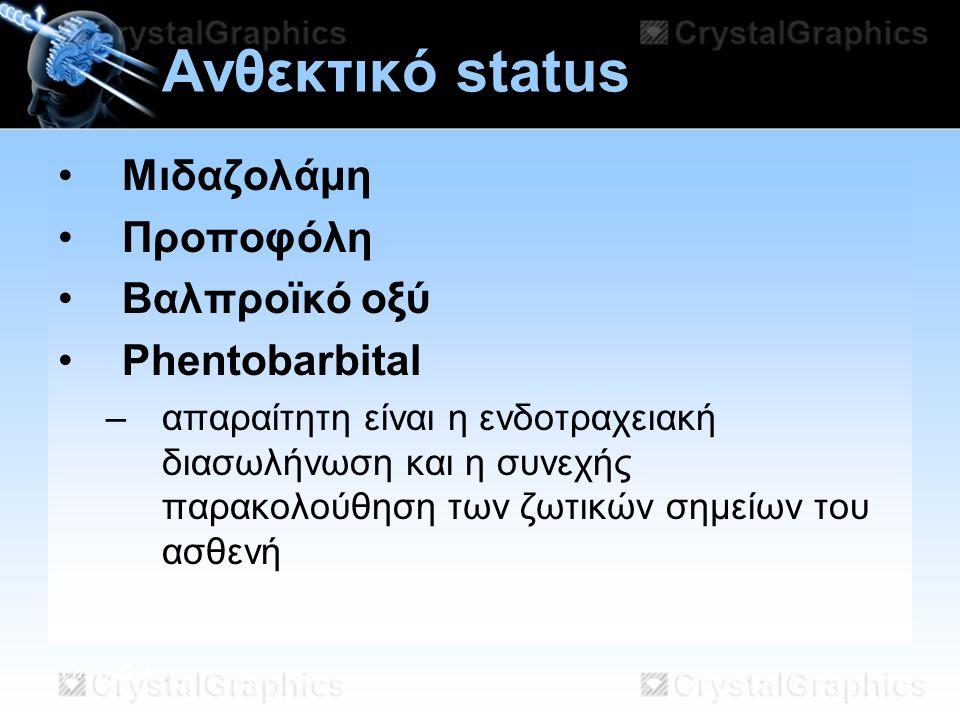 Ανθεκτικό status Μιδαζολάμη Προποφόλη Βαλπροϊκό οξύ Phentobarbital