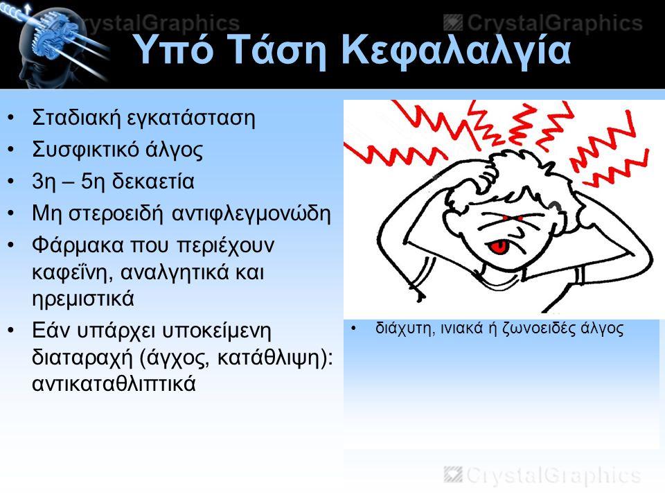 Υπό Τάση Κεφαλαλγία Σταδιακή εγκατάσταση Συσφικτικό άλγος