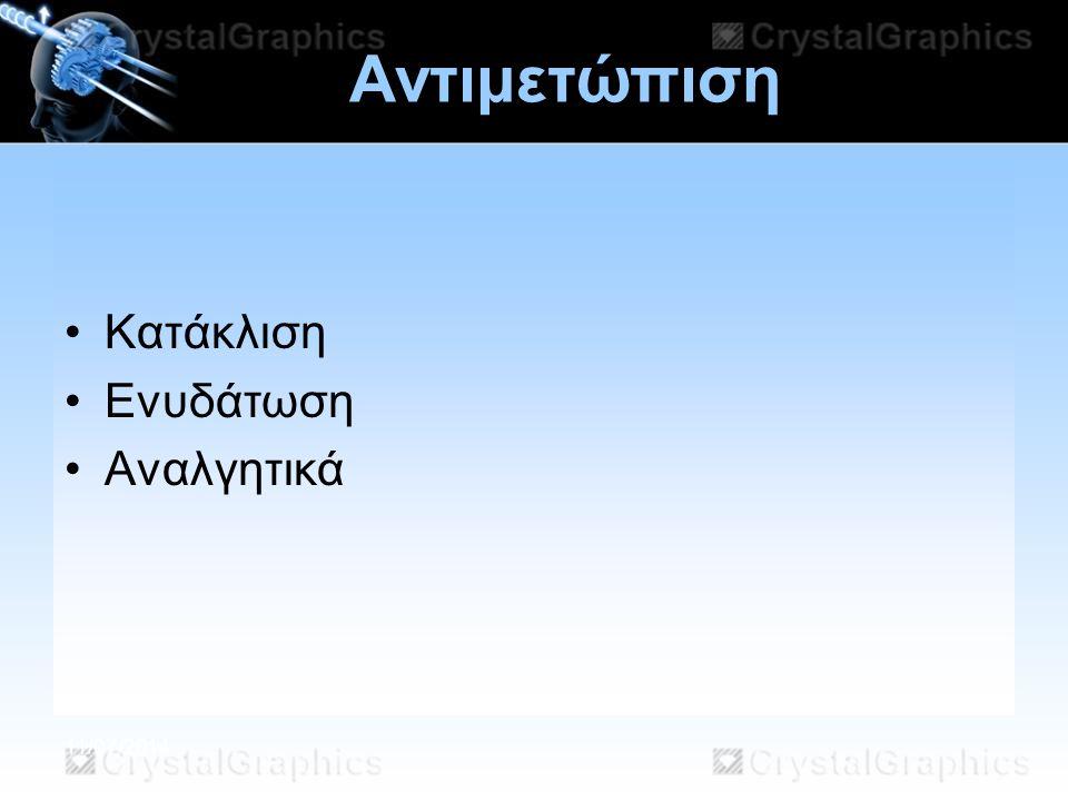 Αντιμετώπιση Κατάκλιση Ενυδάτωση Αναλγητικά 11/07/2014