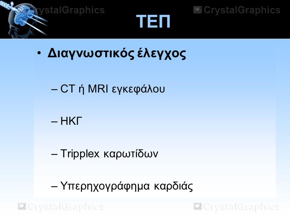 ΤΕΠ Διαγνωστικός έλεγχος CT ή MRI εγκεφάλου ΗΚΓ Tripplex καρωτίδων