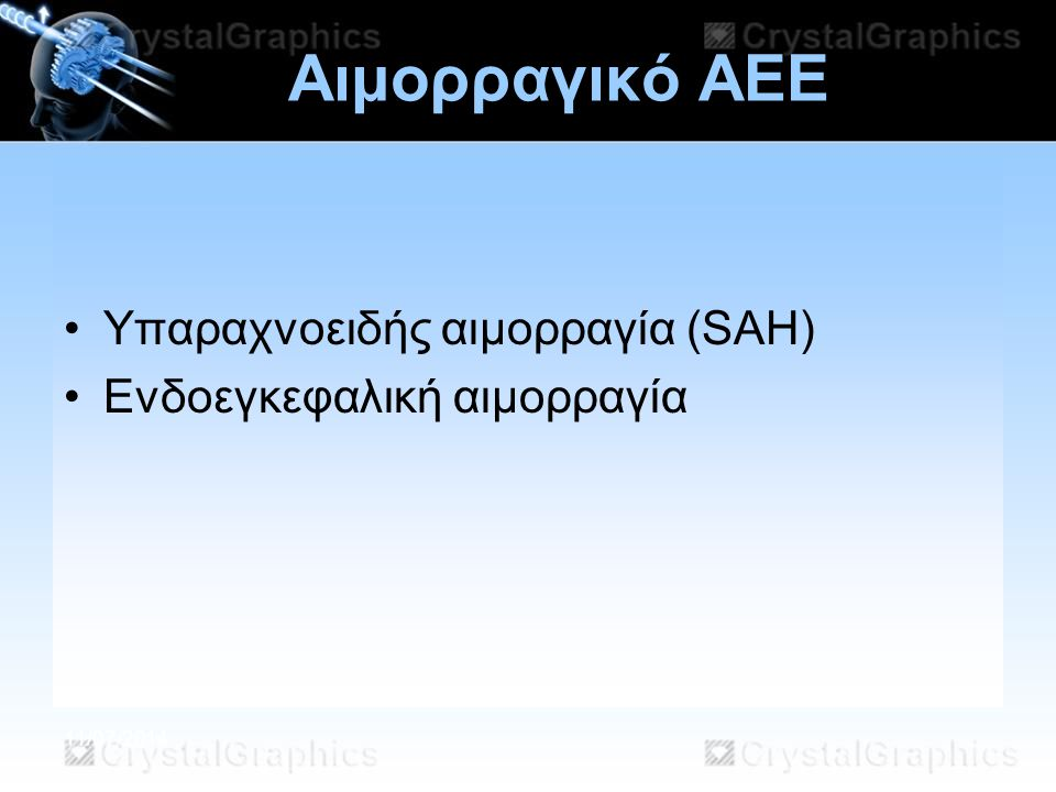 Αιμορραγικό ΑΕΕ Υπαραχνοειδής αιμορραγία (SAH)