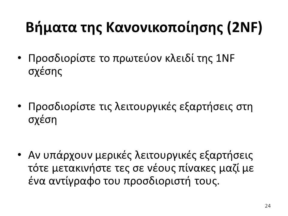 Βήματα της Κανονικοποίησης (2NF)