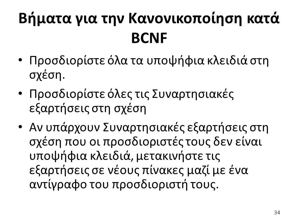 Βήματα για την Κανονικοποίηση κατά BCNF