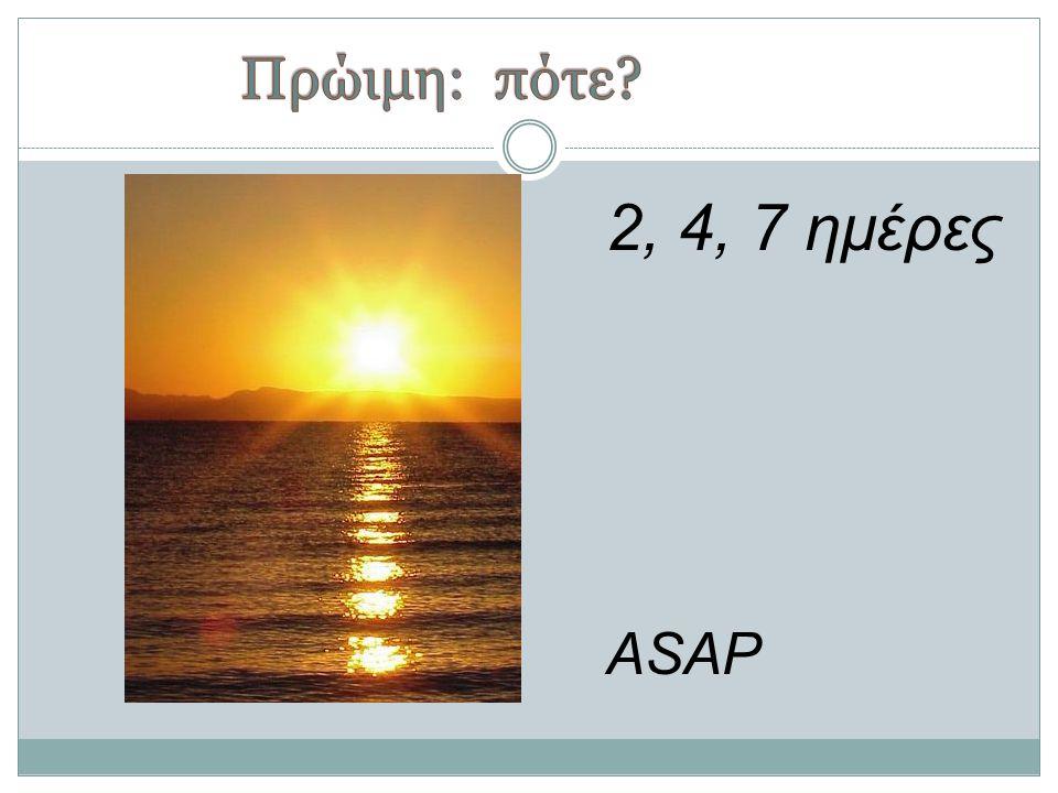 Πρώιμη: πότε 2, 4, 7 ημέρες ΑSAP