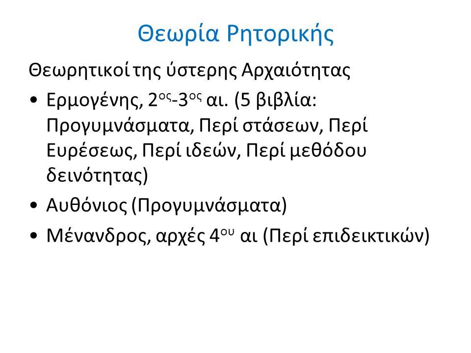 Θεωρία Ρητορικής Θεωρητικοί της ύστερης Αρχαιότητας