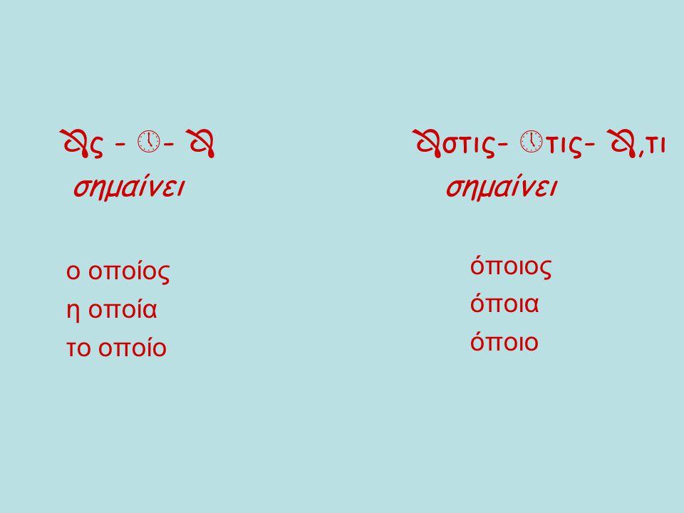 σημαίνει σημαίνει ς - -  ο οποίος η οποία το οποίο