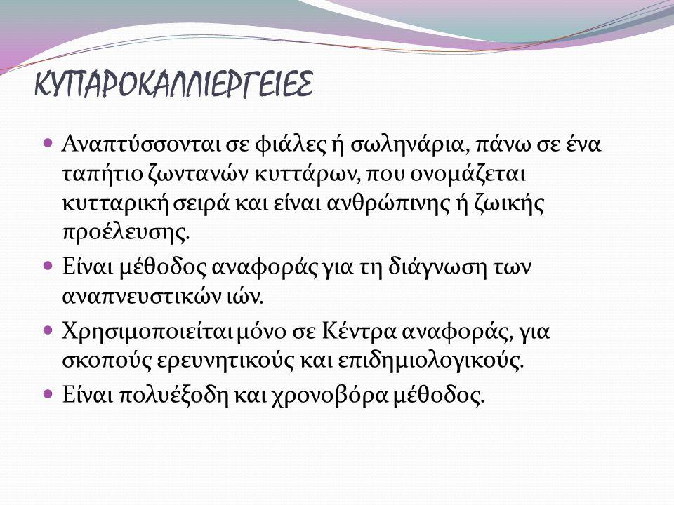 ΚΥΤΤΑΡΟΚΑΛΛΙΕΡΓΕΙΕΣ