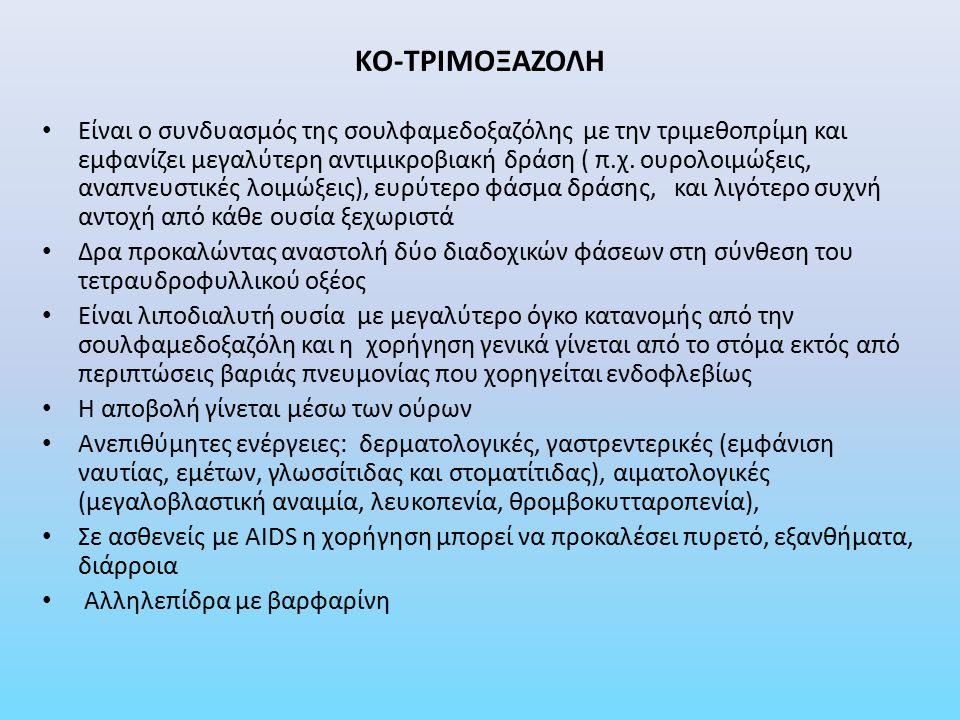 ΚΟ-ΤΡΙΜΟΞΑΖΟΛΗ