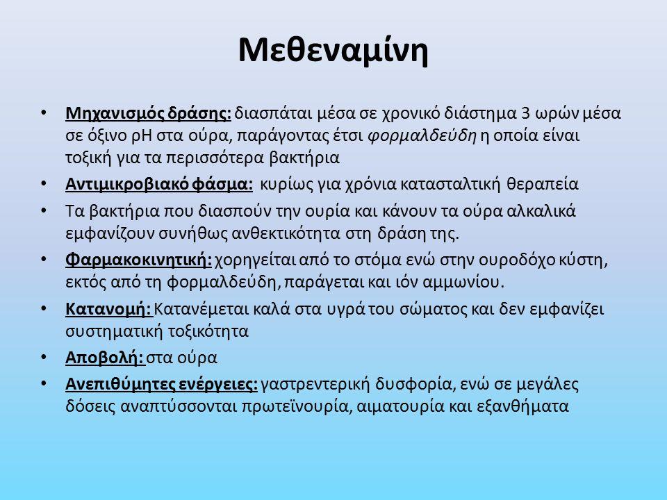 Μεθεναμίνη