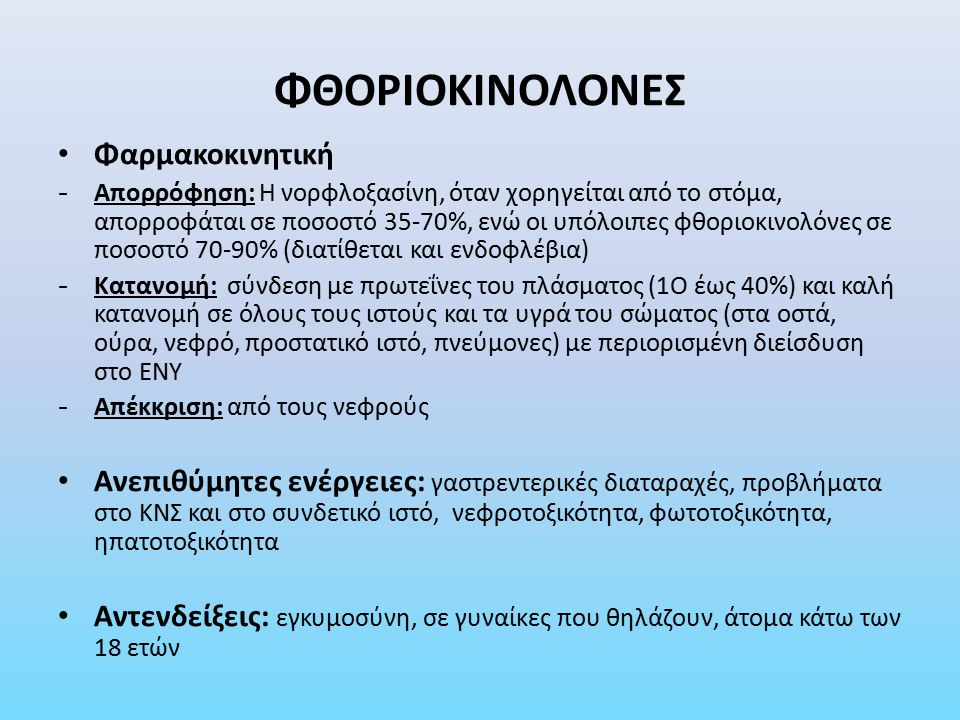 ΦΘΟΡΙΟΚΙΝΟΛΟΝΕΣ Φαρμακοκινητική