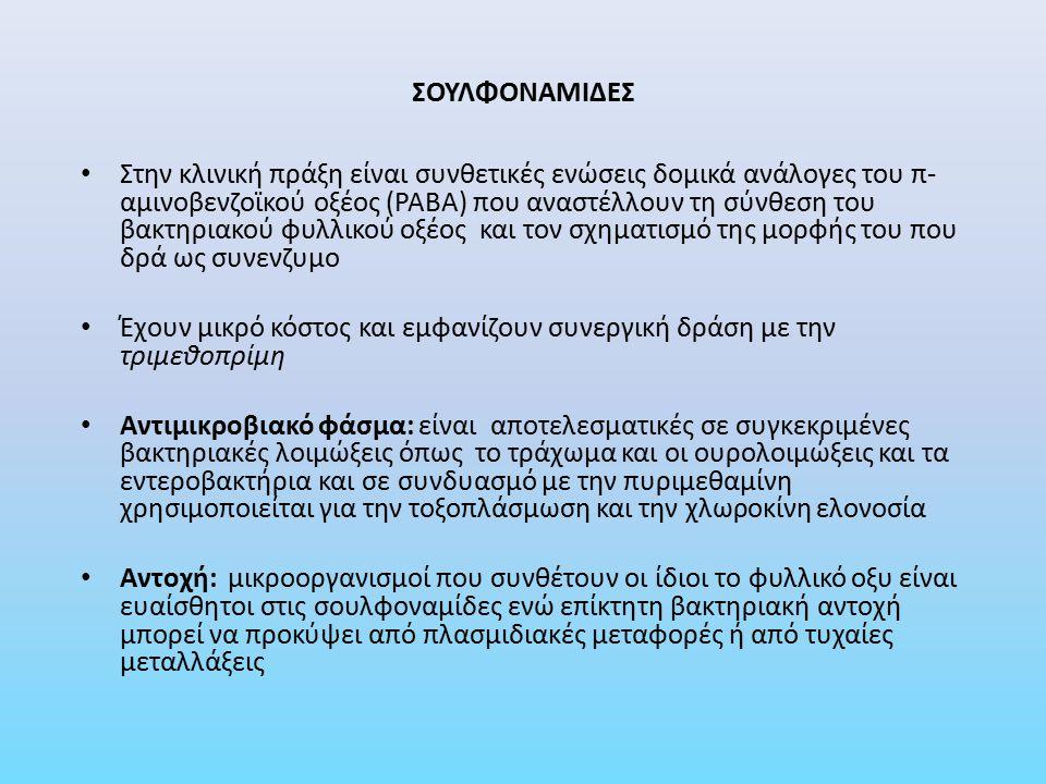ΣΟΥΛΦΟΝΑΜΙΔΕΣ