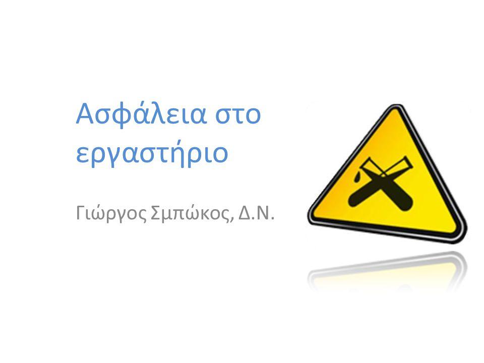 Ασφάλεια στο εργαστήριο