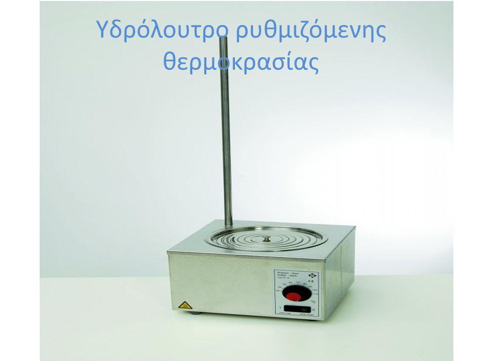 Υδρόλουτρο ρυθμιζόμενης θερμοκρασίας