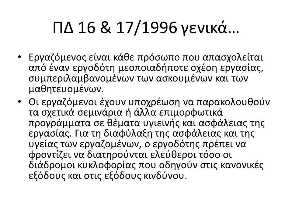 ΠΔ 16 & 17/1996 γενικά…