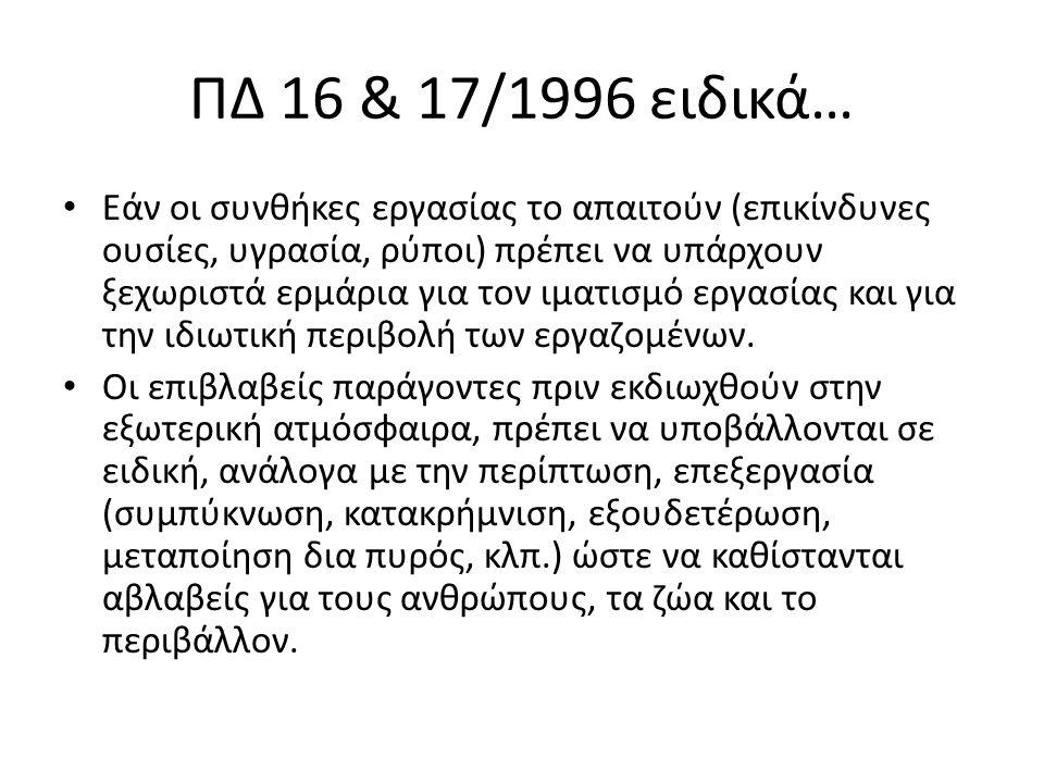 ΠΔ 16 & 17/1996 ειδικά…