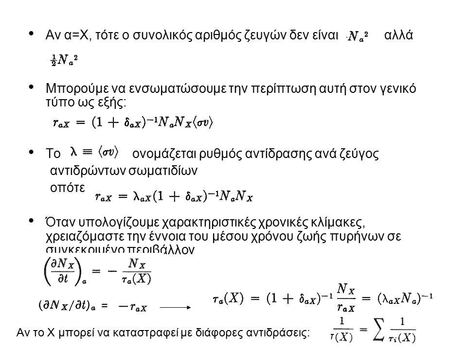Αν α=Χ, τότε ο συνολικός αριθμός ζευγών δεν είναι αλλά