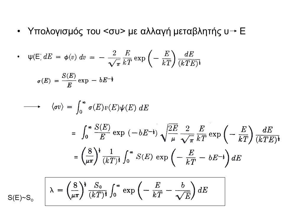 Υπολογισμός του <συ> με αλλαγή μεταβλητής υ Ε