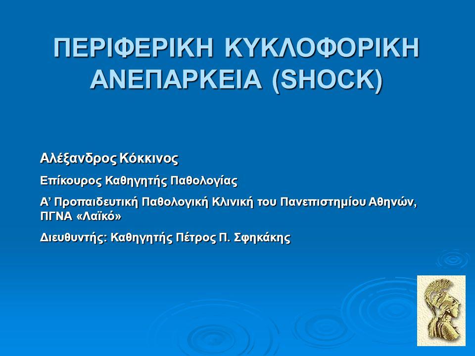 ΠΕΡΙΦΕΡΙΚΗ ΚΥΚΛΟΦΟΡΙΚΗ ΑΝΕΠΑΡΚΕΙΑ (SHOCK)