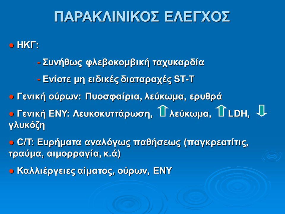 ΠΑΡΑΚΛΙΝΙΚΟΣ ΕΛΕΓΧΟΣ ● ΗΚΓ: - Συνήθως φλεβοκομβική ταχυκαρδία
