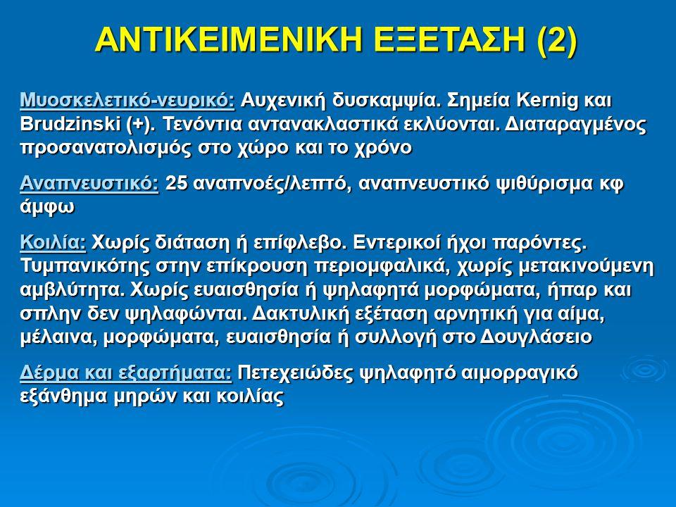 ΑΝΤΙΚΕΙΜΕΝΙΚΗ ΕΞΕΤΑΣΗ (2)