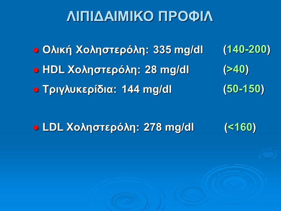 ΛΙΠΙΔΑΙΜΙΚΟ ΠΡΟΦΙΛ ● Ολική Χοληστερόλη: 335 mg/dl (140-200)