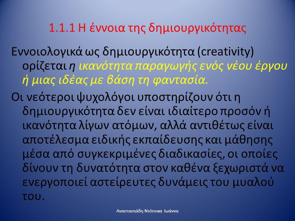 1.1.1 H έννοια της δημιουργικότητας