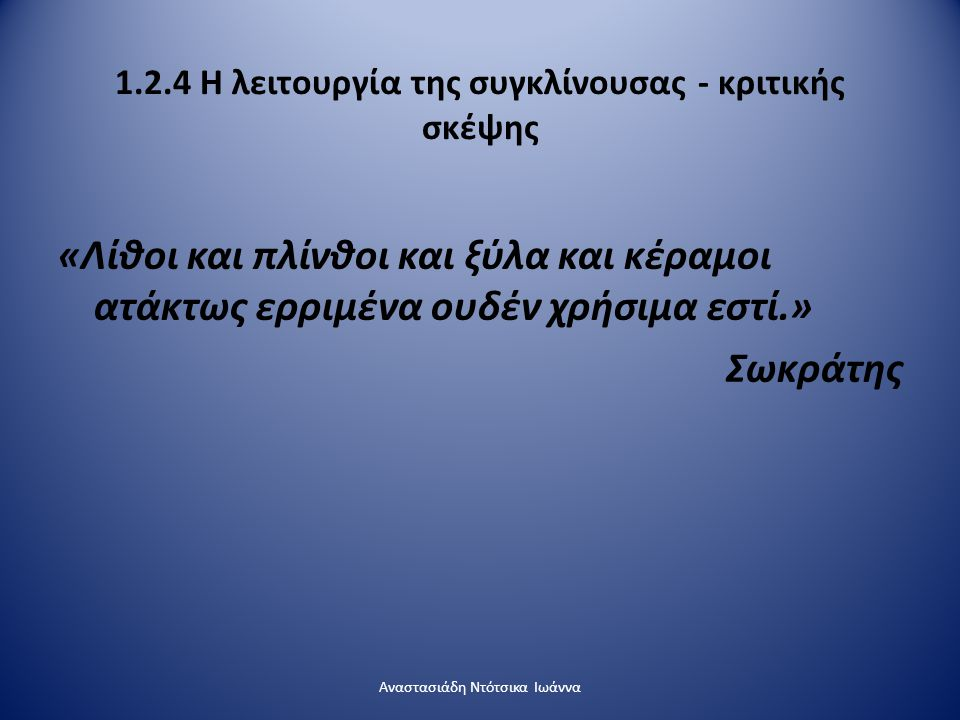 1.2.4 Η λειτουργία της συγκλίνουσας - κριτικής σκέψης