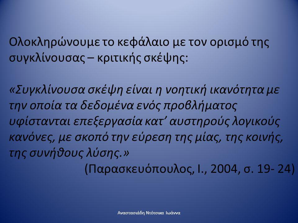 Αναστασιάδη Ντότσικα Ιωάννα
