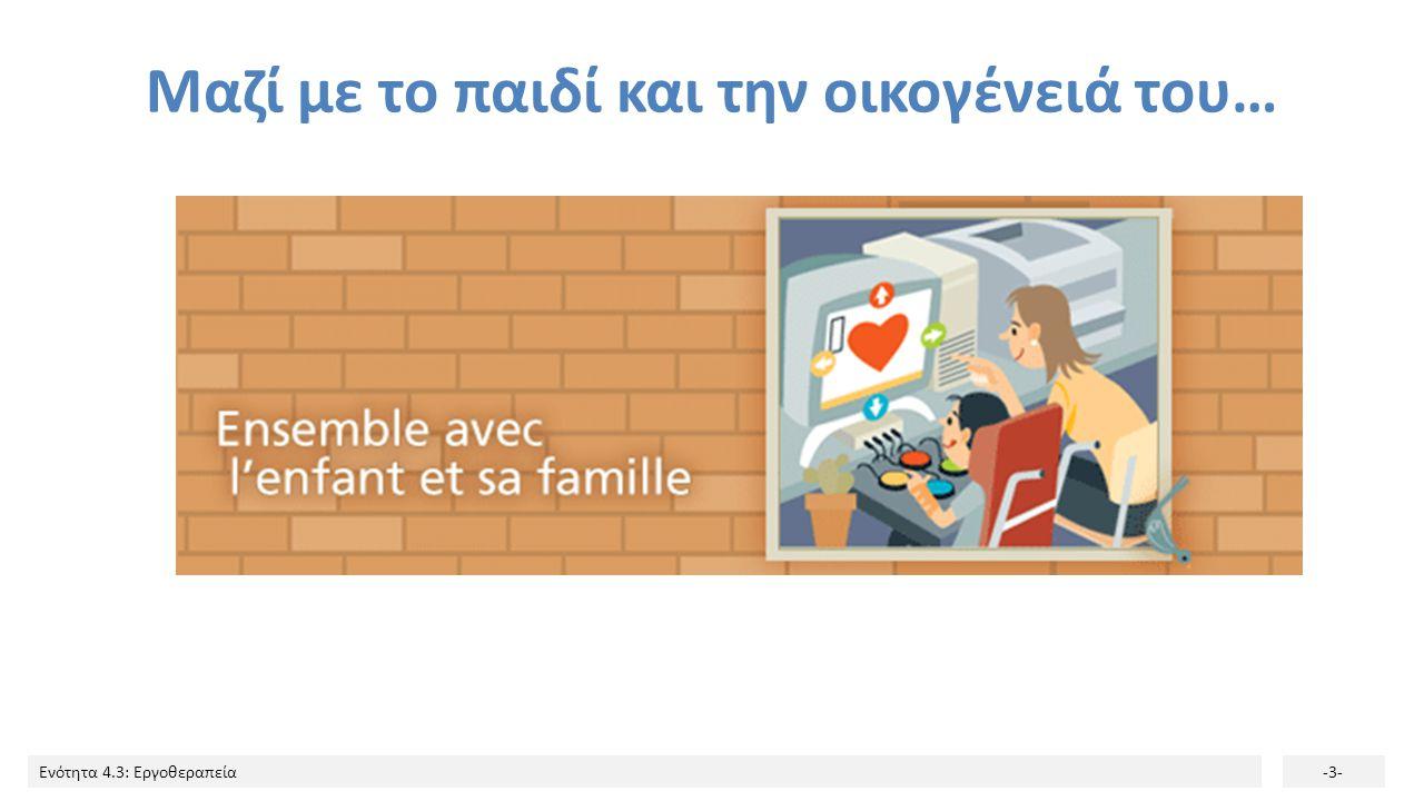Μαζί με το παιδί και την οικογένειά του…