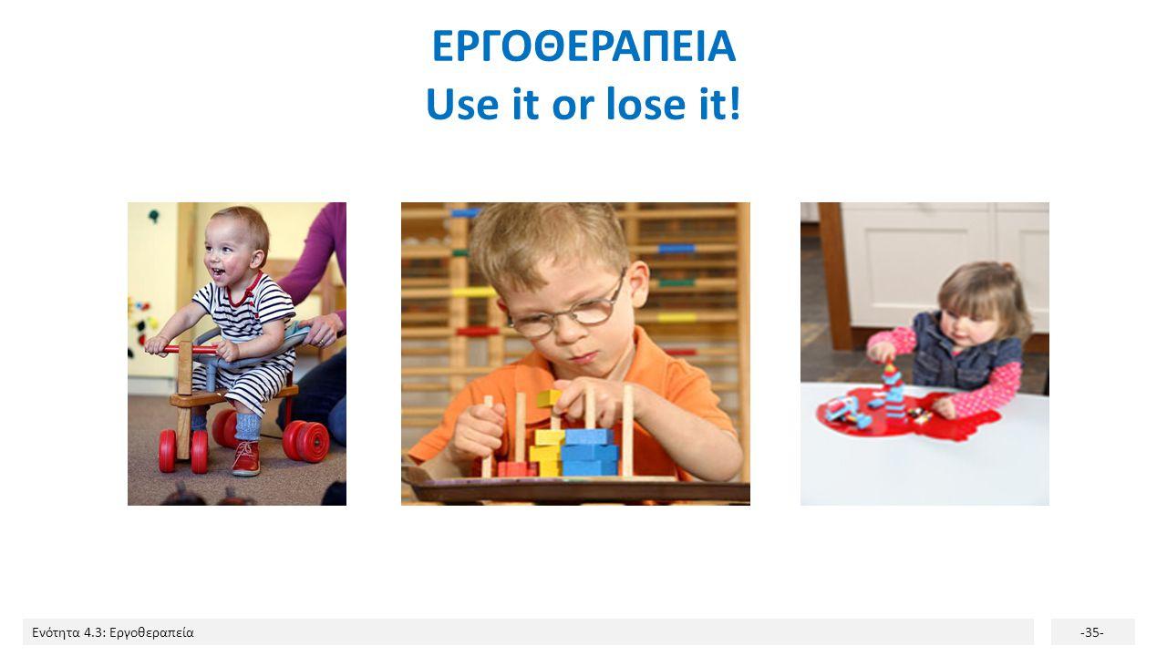 ΕΡΓΟΘΕΡΑΠΕΙΑ Use it or lose it!