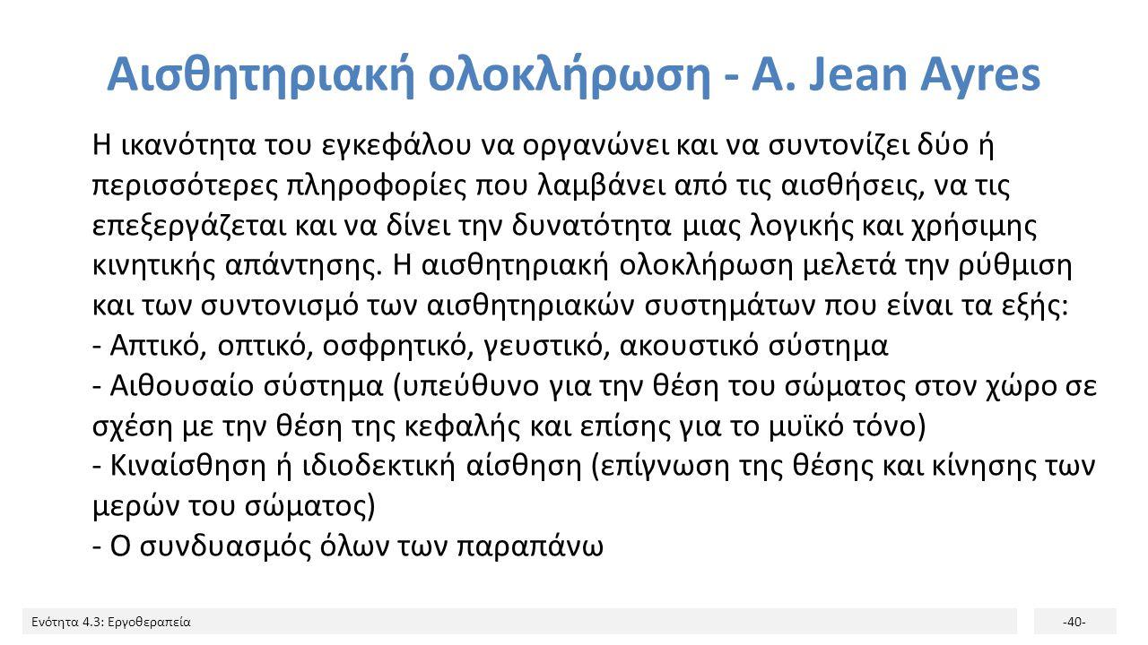 Αισθητηριακή ολοκλήρωση - A. Jean Ayres