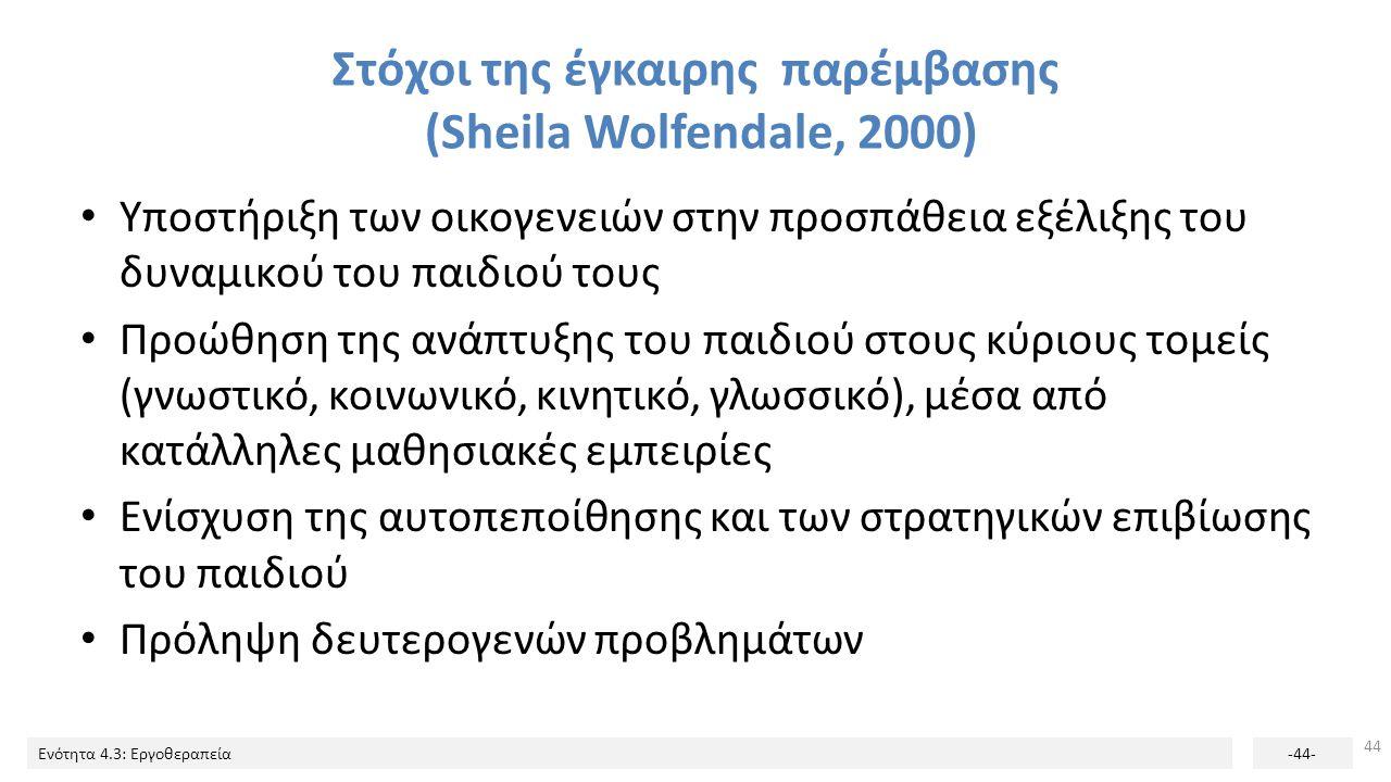 Στόχοι της έγκαιρης παρέμβασης (Sheila Wolfendale, 2000)