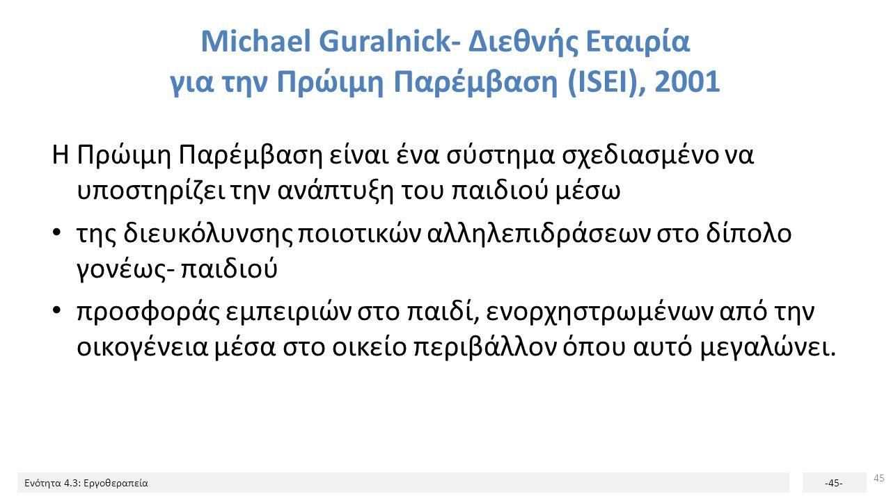 Michael Guralnick- Διεθνής Εταιρία για την Πρώιμη Παρέμβαση (ISEI), 2001