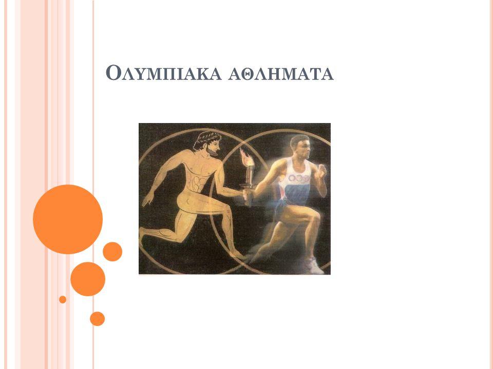 Ολυμπιακα αθληματα