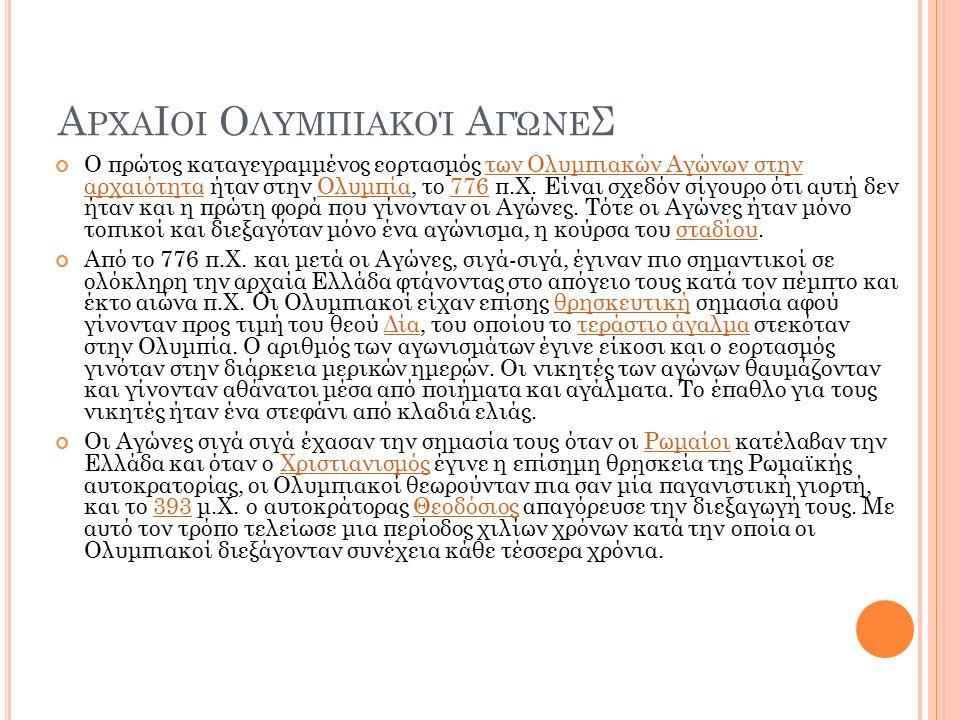 ΑρχαIοι Ολυμπιακοί ΑγώνεΣ
