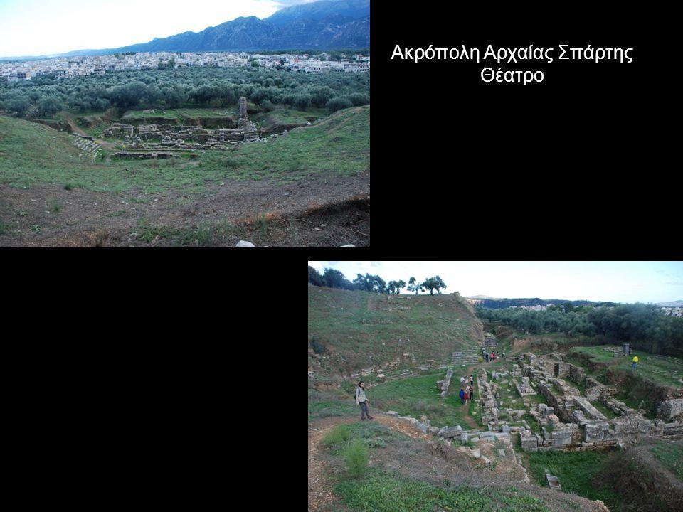 Ακρόπολη Αρχαίας Σπάρτης Θέατρο