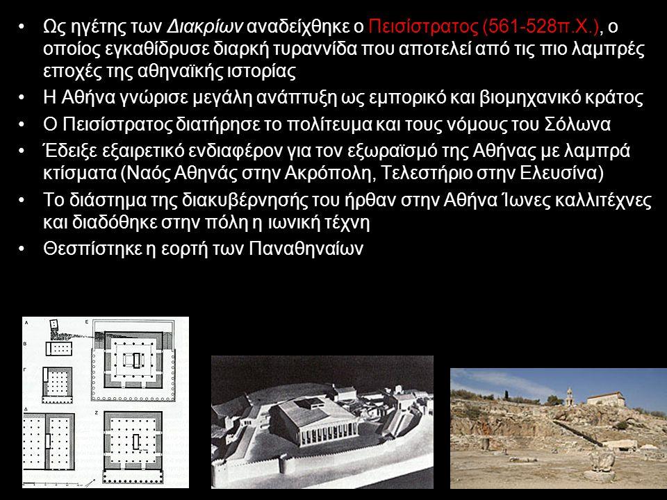 Ως ηγέτης των Διακρίων αναδείχθηκε ο Πεισίστρατος (561-528π. Χ