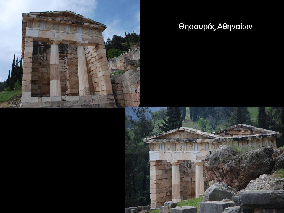 Θησαυρός Αθηναίων