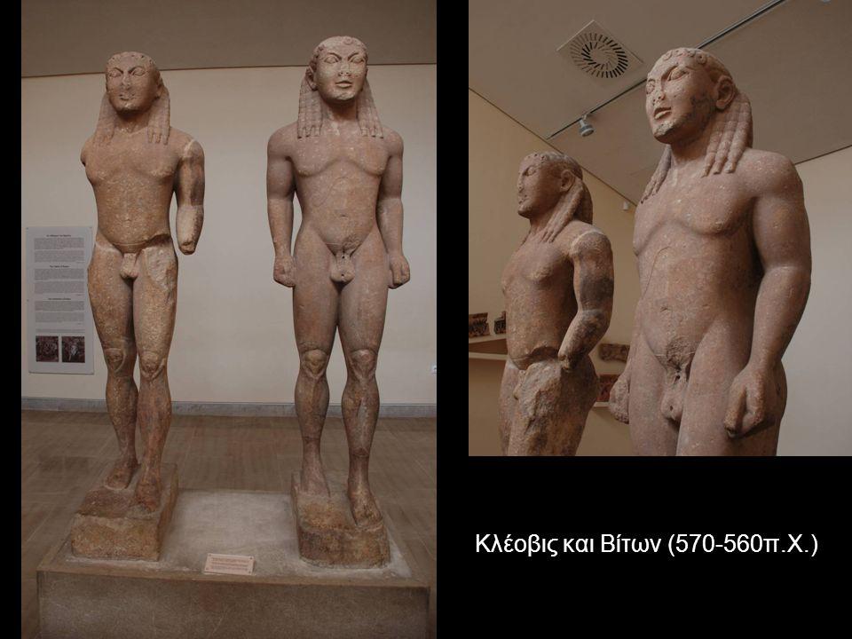 Κλέοβις και Βίτων (570-560π.Χ.)
