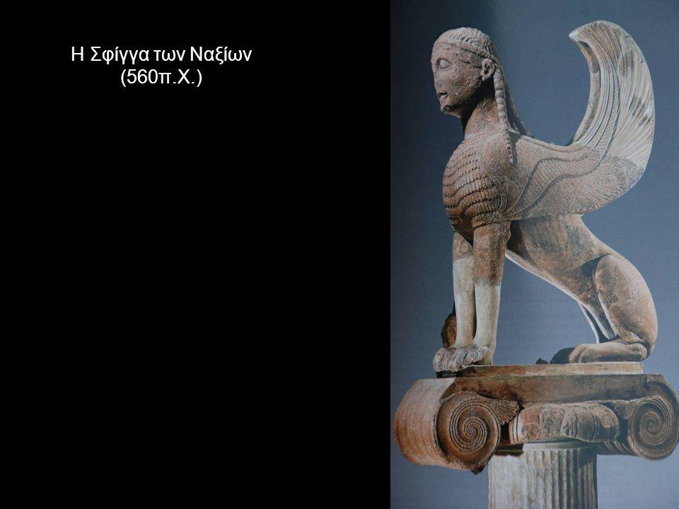 Η Σφίγγα των Ναξίων (560π.Χ.)