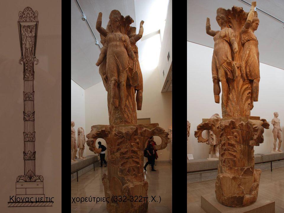 Κίονας με τις χορεύτριες (332-322π.Χ.)