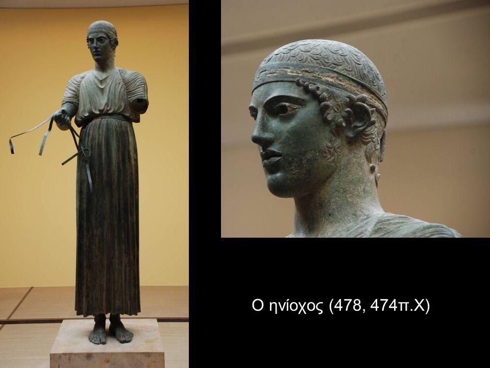 Ο ηνίοχος (478, 474π.Χ)
