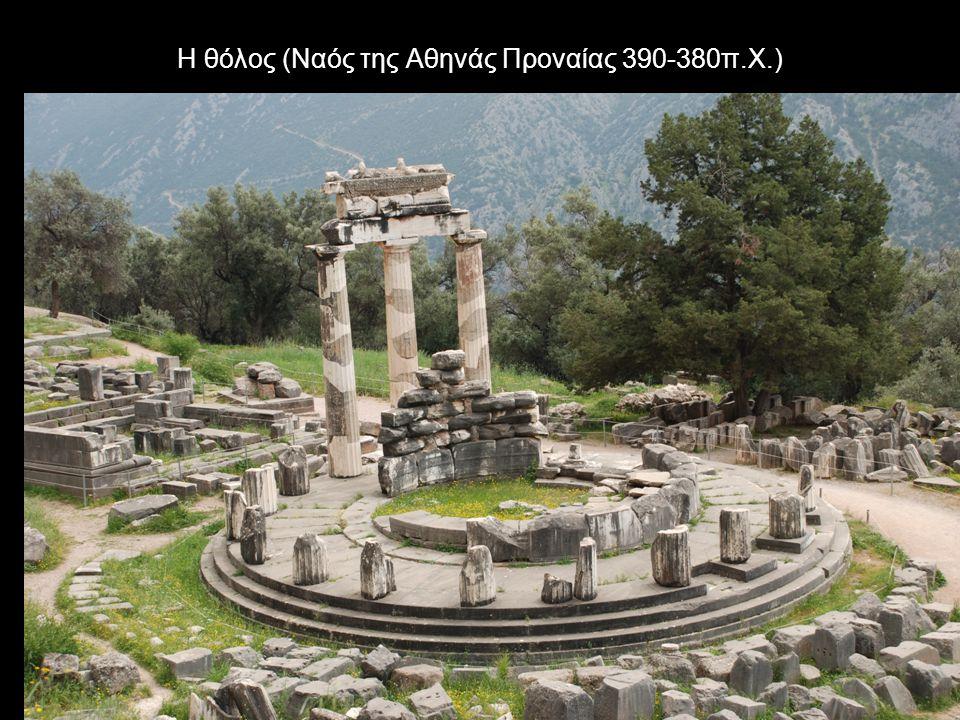 Η θόλος (Ναός της Αθηνάς Προναίας 390-380π.Χ.)